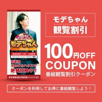 モデちゃん 番組観覧 100円引きクーポン