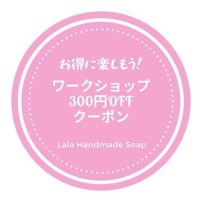 ワークショップで使える300円OFFクーポン/イベントやウェブチケットで使えるお得なクーポンプレゼント