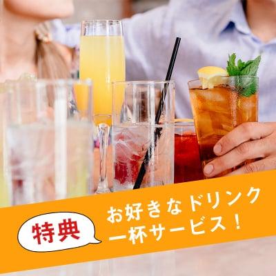 【メルマガ登録特典】ドリンク一杯無料クーポン