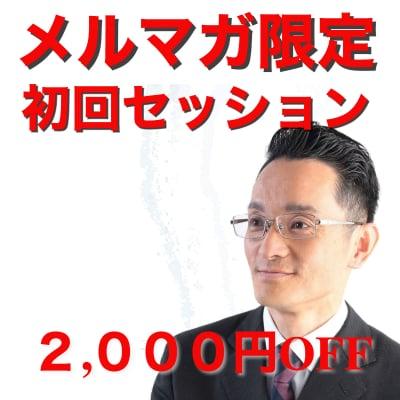 メルマガ限定初回セッション2000円OFF