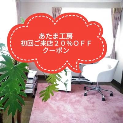 あたま工房【初回ご来店】20%OFFクーポン