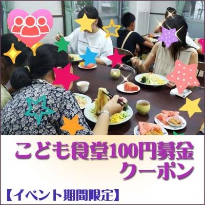 【イベント期間限定】こども食堂100円募金クーポン
