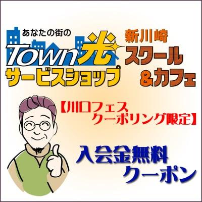 【川口フェスクーポリング限定】入会金無料クーポン
