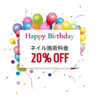【お誕生月のお客様】ネイル料金20%OFFクーポン