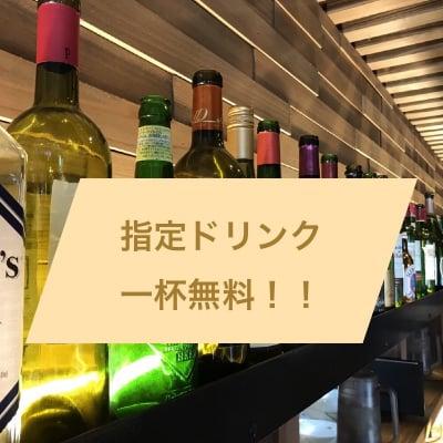 メルマガ登録限定!!指定ドリンク一杯無料!!