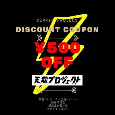【イベント開催時限定】グッズ500円OFFクーポン