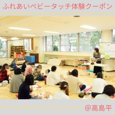 【10/16専用】ふれあいたっちベビマ体験クーポ@高島平