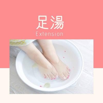 【ぶくぶくサロン専用】足湯延長クーポン