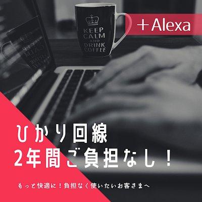 ひかり回線+Alexaご負担無しクーポン