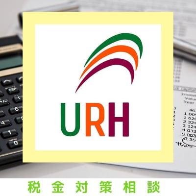 【URH専用】税金対策相談お繋ぎクーポン