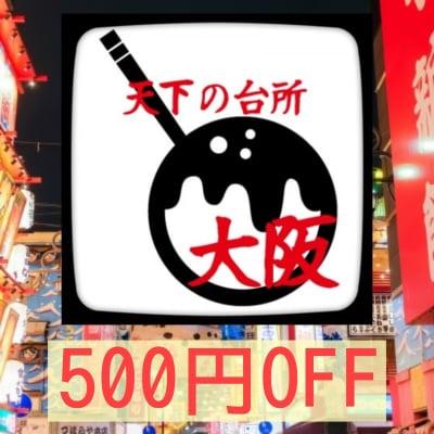 【天下の台所】異業種交流会500円OFFクーポン