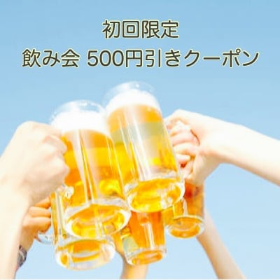 【初回限定】飲み会500円オフクーポン