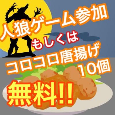 【初回限定】人狼ゲーム会参加無料orコロコロ唐揚げ10こ無料サービスクーポン