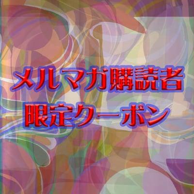 メルマガ登録時限定・5000円割引クーポン