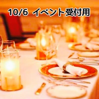 10/6(土)イベント受付用