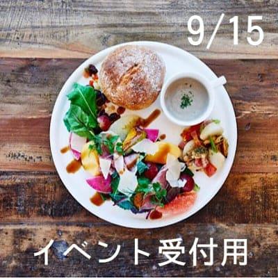 9/15(土)イベント受付用