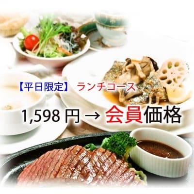レストラン葡萄屋(ぶどうや)の平日ランチ