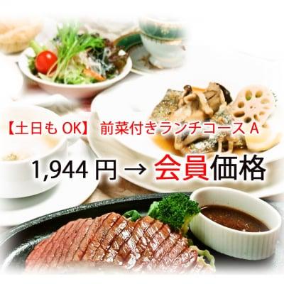 レストラン葡萄屋(ぶどうや)の土日ランチ
