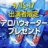 [9/15-17限定] アロハォーター1本無料プレゼント!