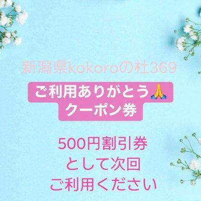 【既利用者様限定】ご利用ありがとうクーポン券(500円割引)