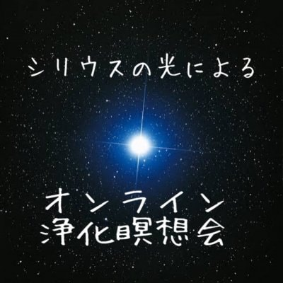 シリウスの光による浄化瞑想プログラム参加無料クーポン