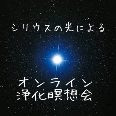 シリウスの光による浄化瞑想会/無料クーポン