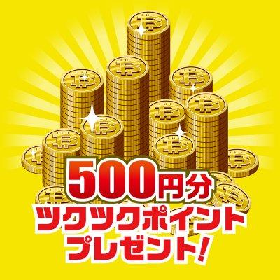 【メルマガ購読+新規ユーザー登録】でツクツクポイント[500円分]プレゼント!