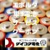 【メルマガ登録特典】エボルタ単3電池無料クーポン