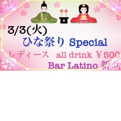 3/3 ひな祭り Special