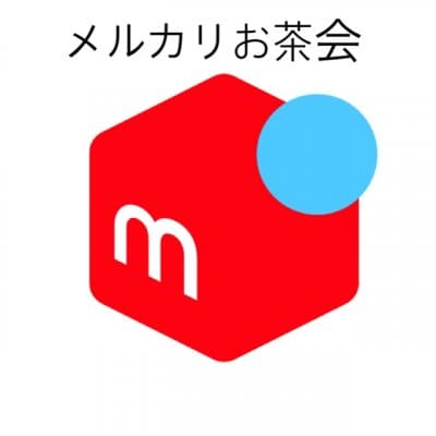 6/24 メルカリお茶会