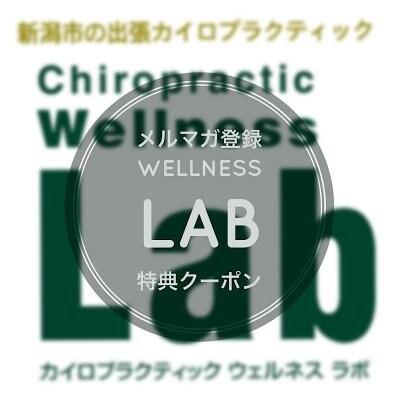 メルマガ登録してくれた方!新潟市の出張カイロプラクティックWellness Lab~ウェルネスラボ~の選べる特典クーポン