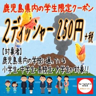 2ディッシャー250円⁉【鹿児島県内の学生限定クーポン】