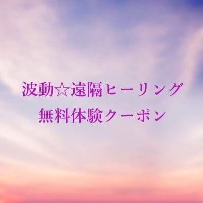 【 波動☆遠隔ヒーリング 】無料体験クーポン