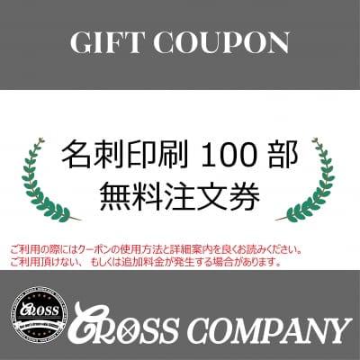 [会員様限定]名刺印刷100部無料注文券