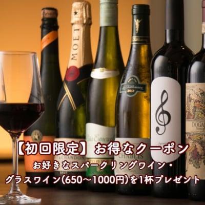 【初回限定】お好きなスパークリングワイン・グラスワイン(650〜1,000円)を1杯プレゼント☆