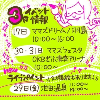 2019年3月の似顔絵イベント、500円引きお値打ちクーポン案内