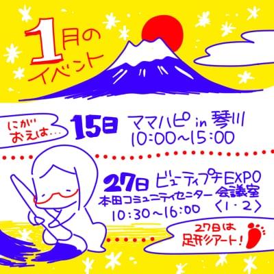 2019年1月の似顔絵イベント、500円引きお値打ちクーポン案内