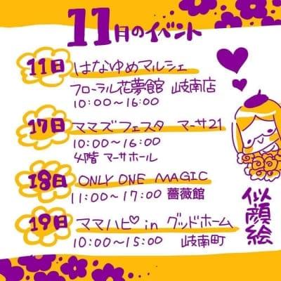 2018年11月の似顔絵イベント、500円引きお値打ちクーポン案内