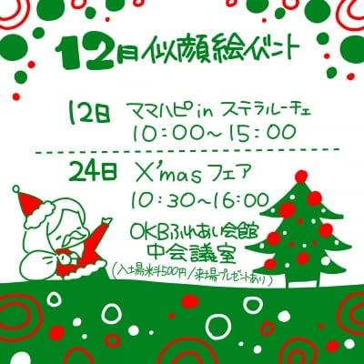 2018年12月の似顔絵イベント、500円引きお値打ちクーポン案内