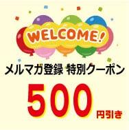 [初回限定] 初診料、治療費 500円OFFクーポン