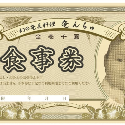 【期間限定】お食事券1,000円分プレゼント!