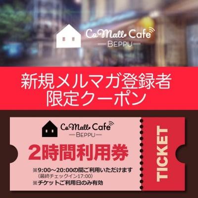 【メルマガ会員登録者限定クーポン】2時間ご利用無料チケット