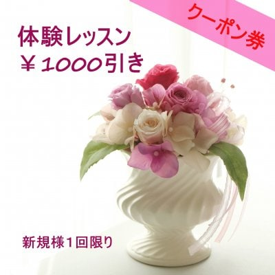 体験レッスン¥1000引きクーポン