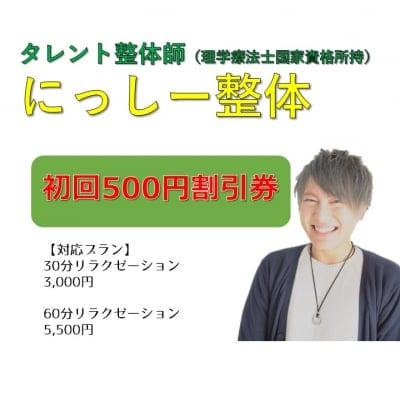 【にっしー整体】初回500円割引クーポン券