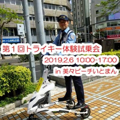 第1回トライキー体験試乗会(体験無料招待券)
