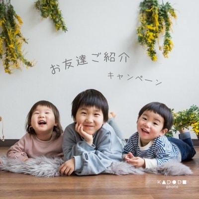 お友達ご紹介キャンペーン!撮影料10%OFF!!