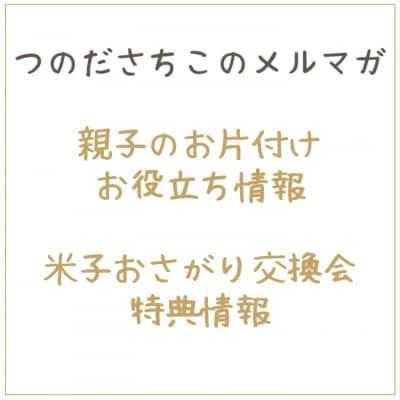 ❗️9/22日限定❗️ 「片づけカードワーク体験会1000円」を 500円❗️&親・子の片づけ診断プレゼント