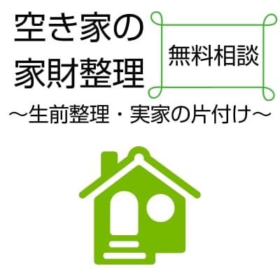 空き家の家財整理。無料相談チケット。生前整理として家を片付けたい方。実家を片付けたい方。空き家を片付けたい方。