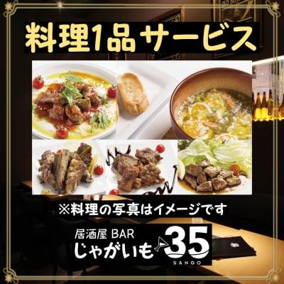 【料理1品サービス】