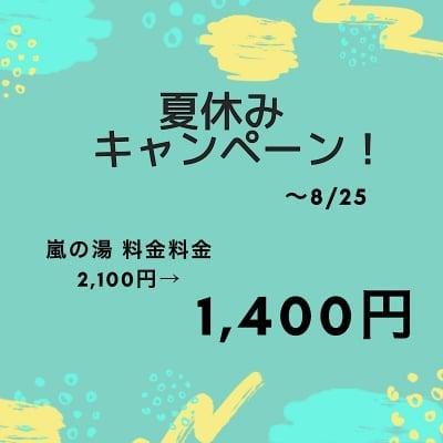 8月25日まで!夏休みキャンペーン!利用料金1400円クーポン